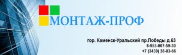 Фирма Монтаж-Проф