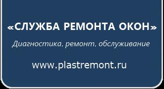 Фирма Служба ремонта Окон