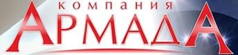 Фирма Армада