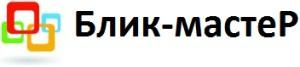 Фирма Блик-мастеР