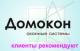 Акции и скидки на пластиковые окна от компании ДомОкон